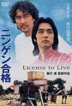 license to live 1998